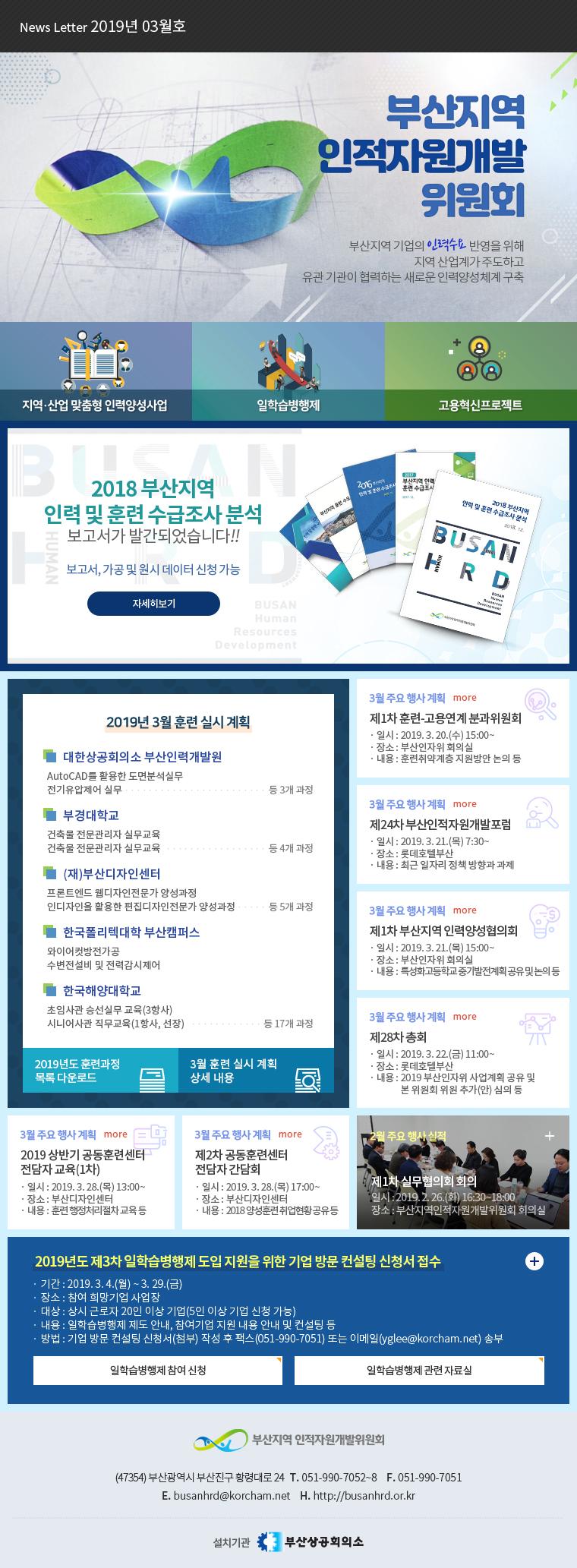 뉴스레터 2019년 03월호