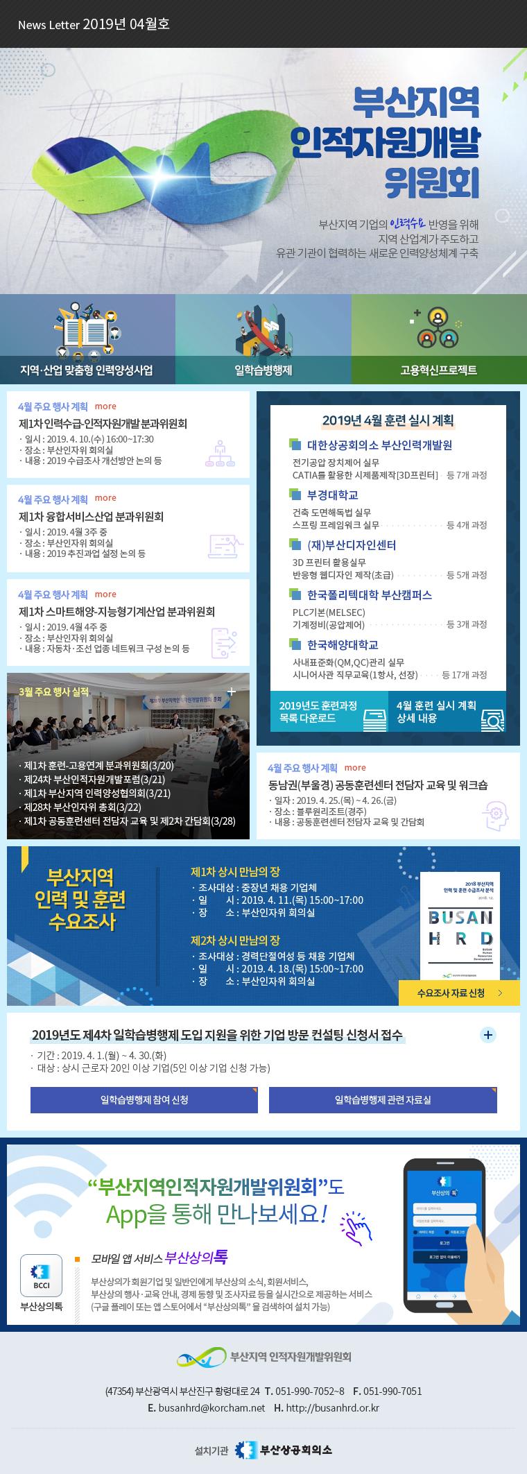 뉴스레터 2019년 04월호