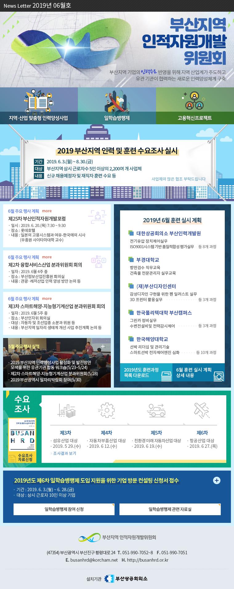 뉴스레터 2019년 06월호