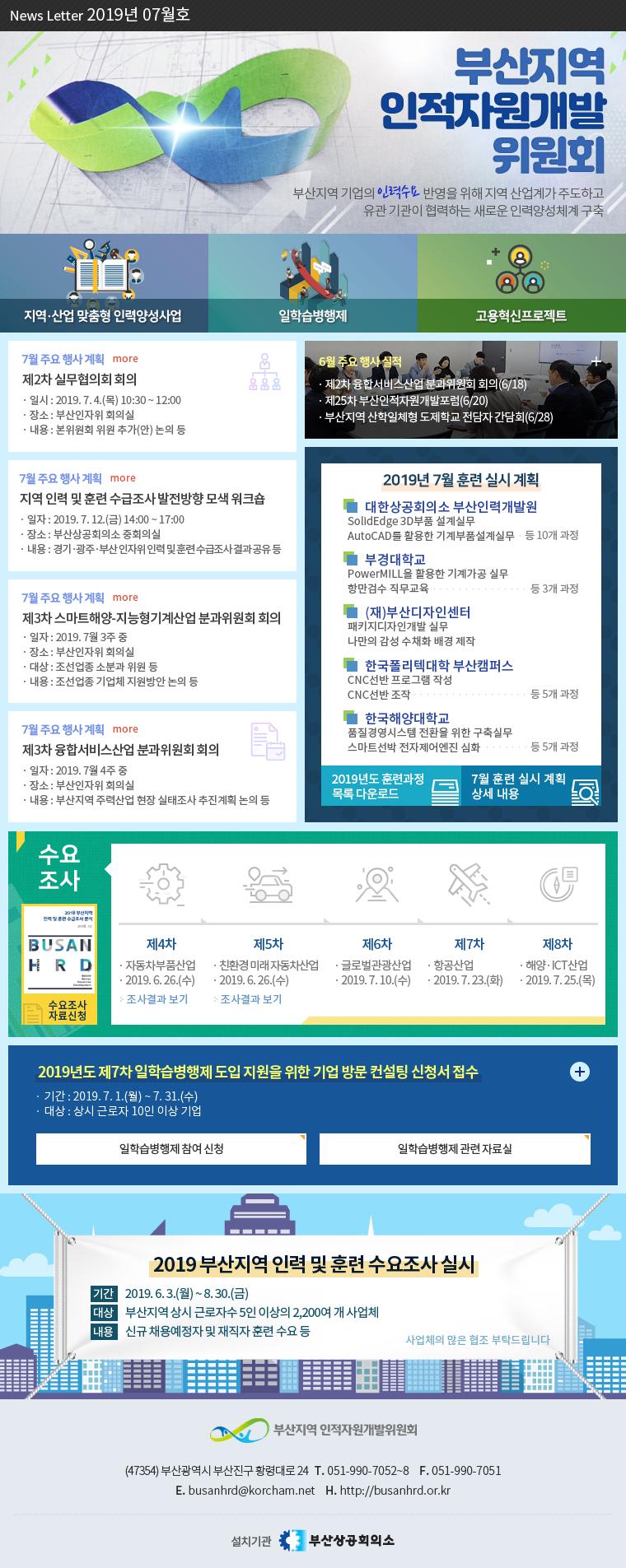 뉴스레터 2019년 07월호