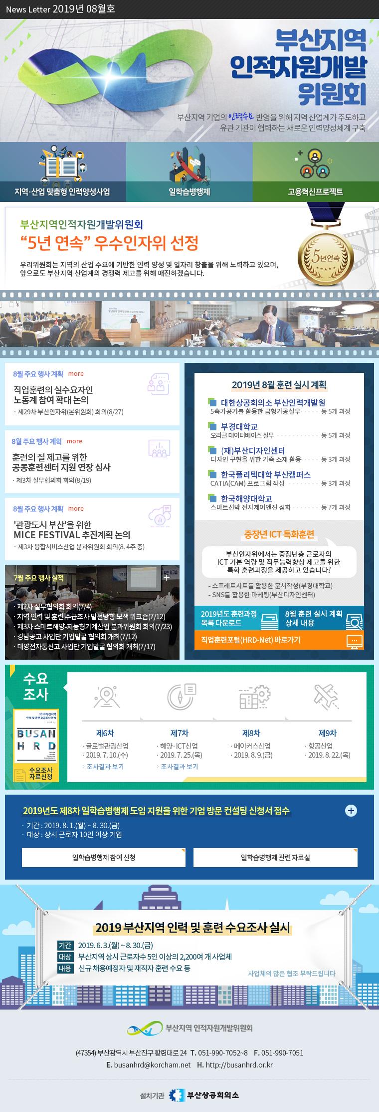 뉴스레터 2019년 08월호