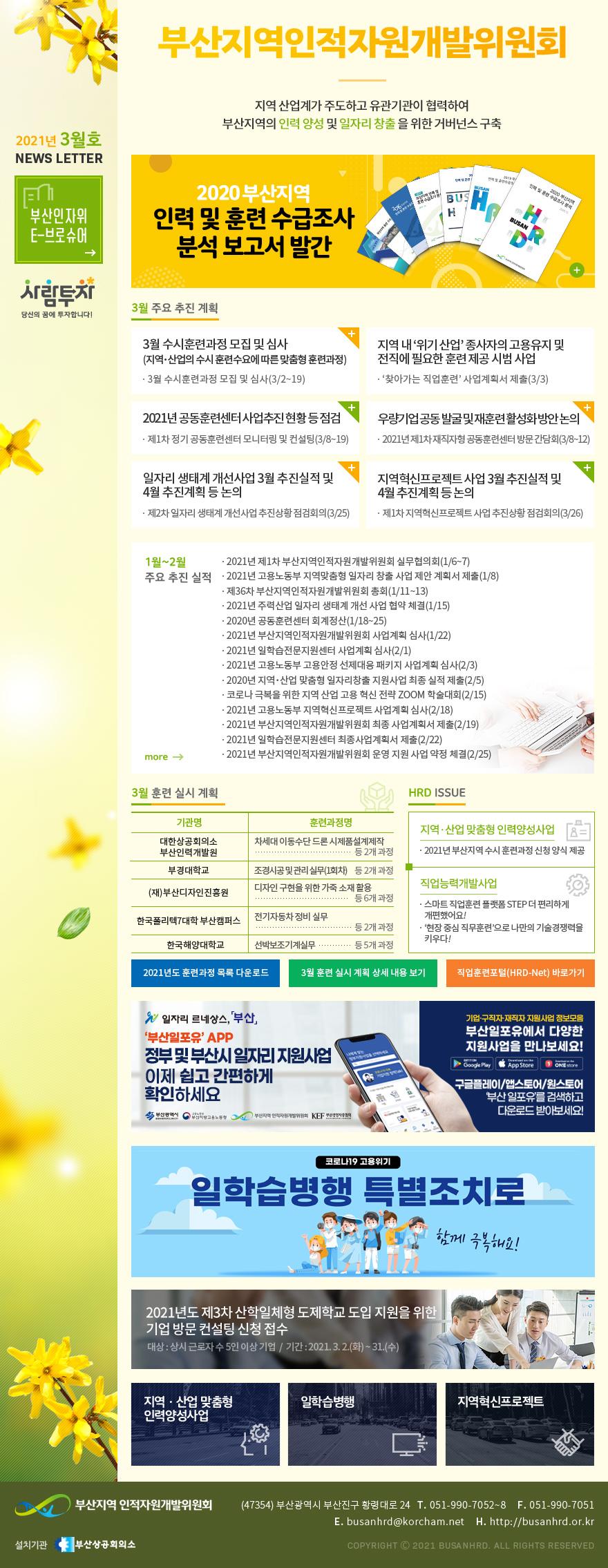 뉴스레터 2021년 3월호